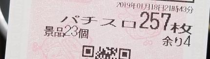 f:id:darayawa:20190119020946j:plain