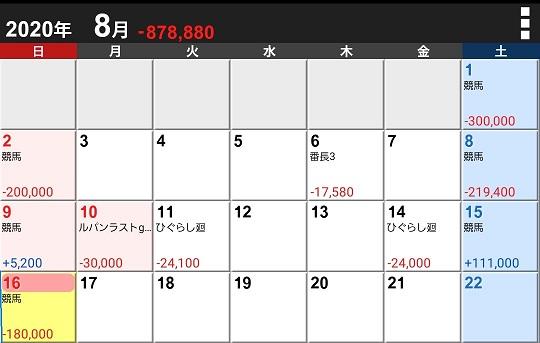 f:id:darayawa:20200822000250j:plain