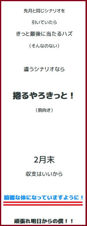 f:id:darayawa:20210226223838p:plain