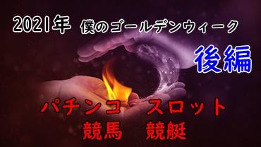 f:id:darayawa:20210510202033j:plain