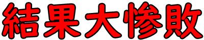 f:id:darayawa:20210727220423p:plain