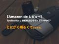 レビュー_1_TaoTronics_自転車LEDライト_TT-HP007