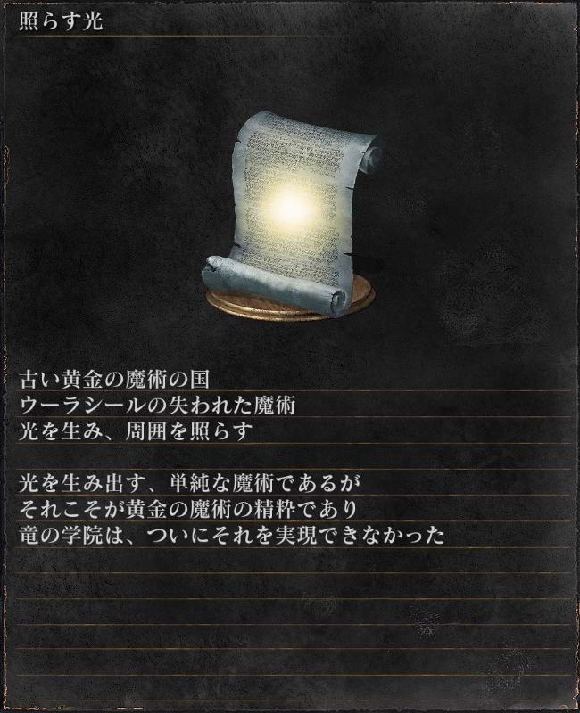 f:id:darksouls3_tanoshiine:20160729185432p:plain