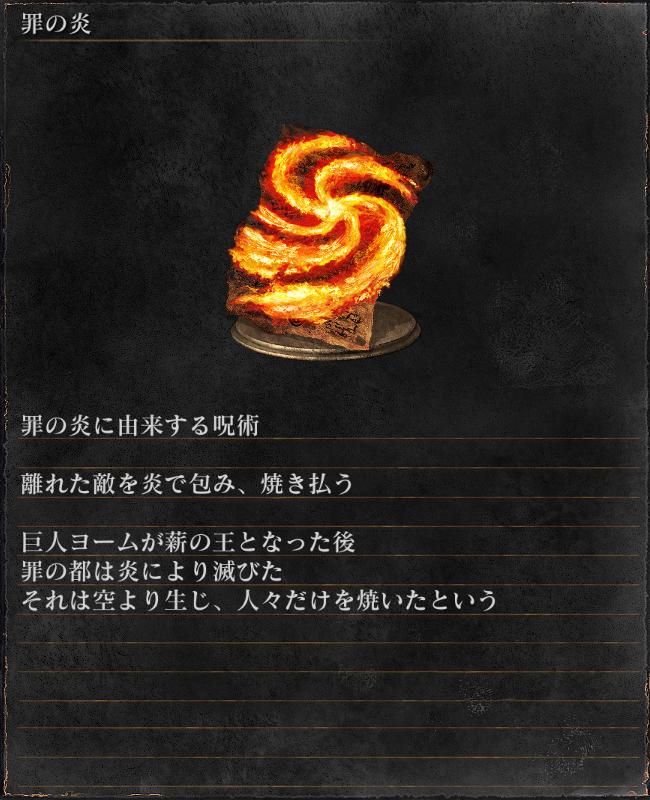 f:id:darksouls3_tanoshiine:20160729204627p:plain