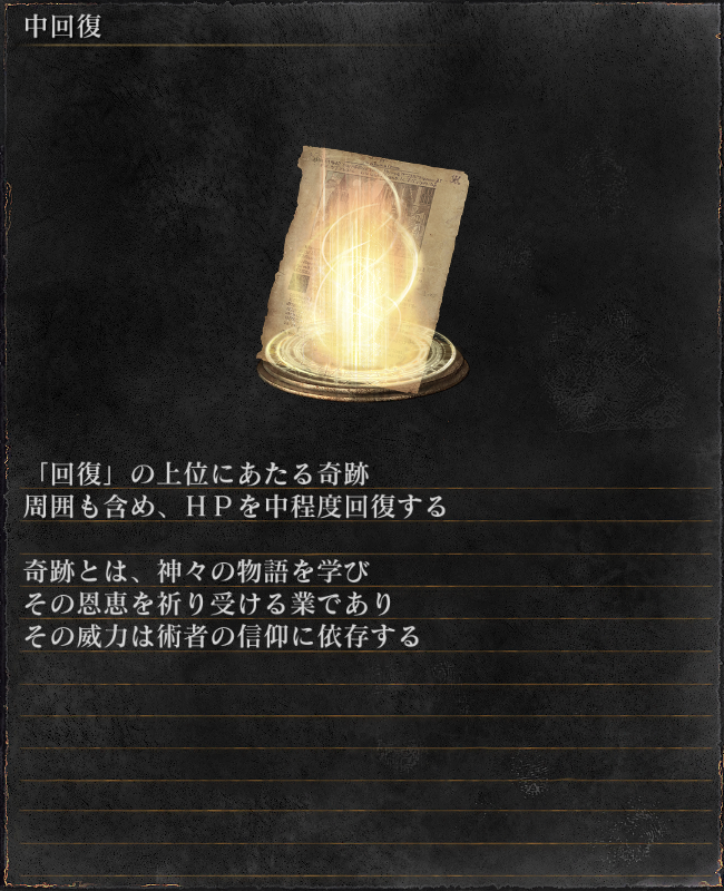 f:id:darksouls3_tanoshiine:20160730120819p:plain