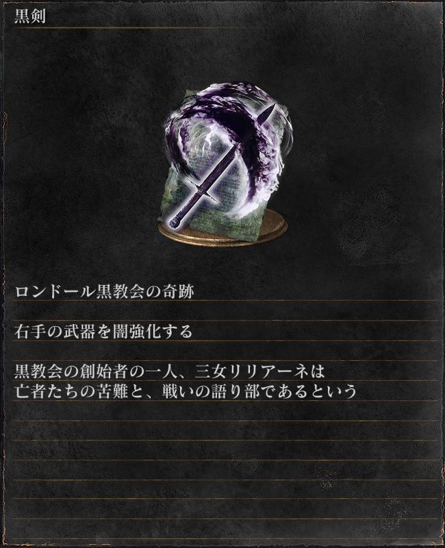 f:id:darksouls3_tanoshiine:20160730163611p:plain