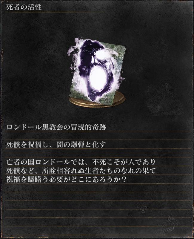 f:id:darksouls3_tanoshiine:20160730163654p:plain