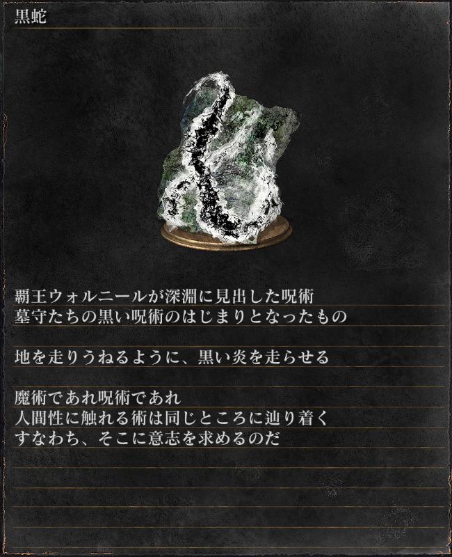f:id:darksouls3_tanoshiine:20160730163934p:plain