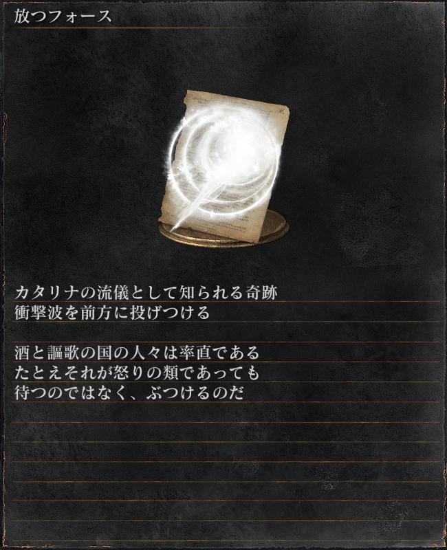 f:id:darksouls3_tanoshiine:20160730164126p:plain