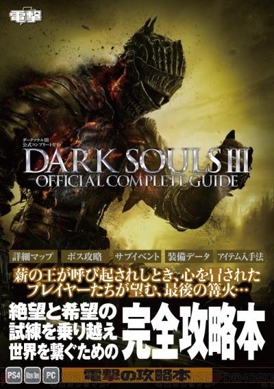 f:id:darksouls3_tanoshiine:20160812143930j:plain