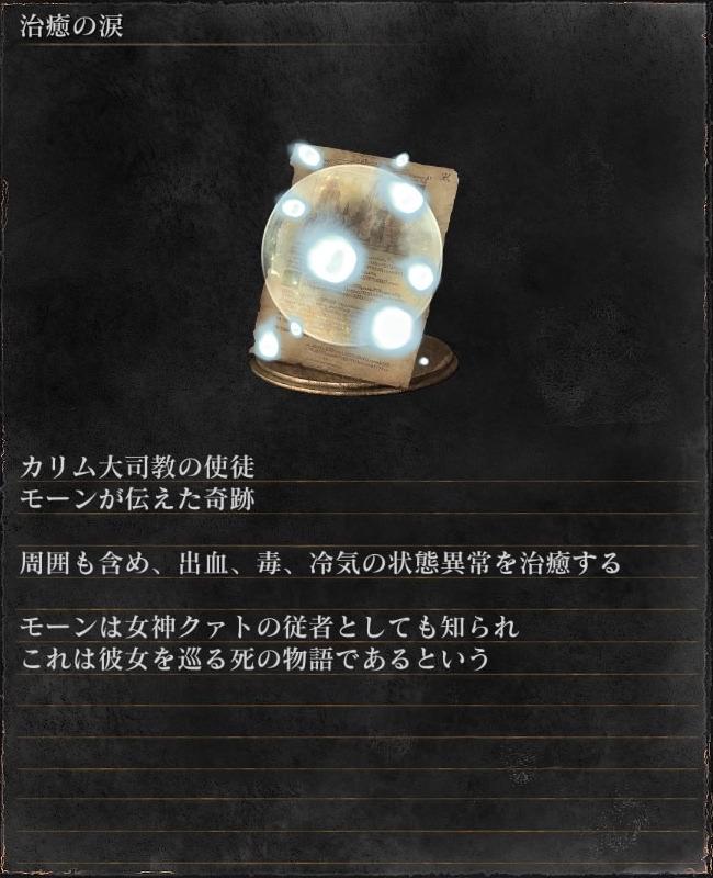 f:id:darksouls3_tanoshiine:20170208231805j:plain