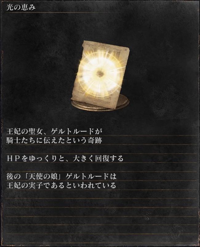 f:id:darksouls3_tanoshiine:20170208232810j:plain