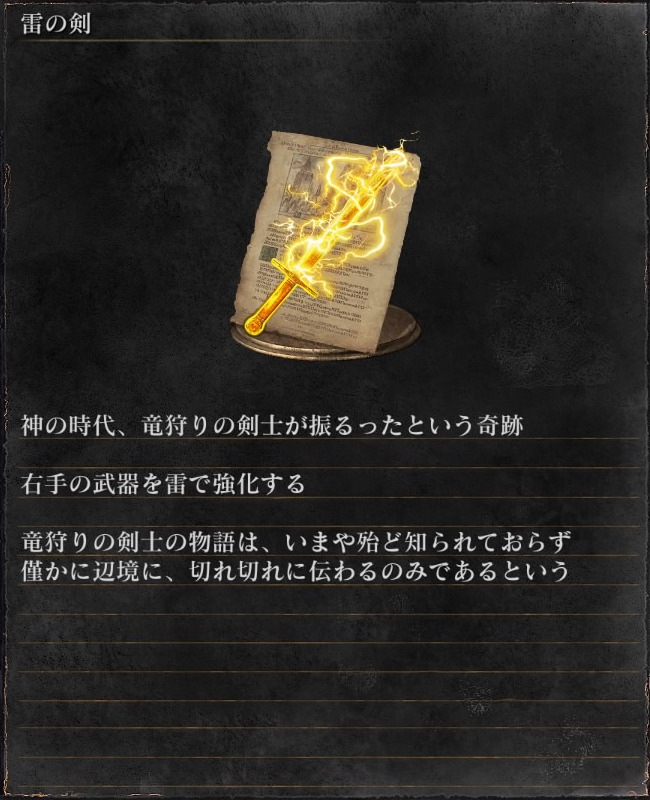 f:id:darksouls3_tanoshiine:20170208233427j:plain
