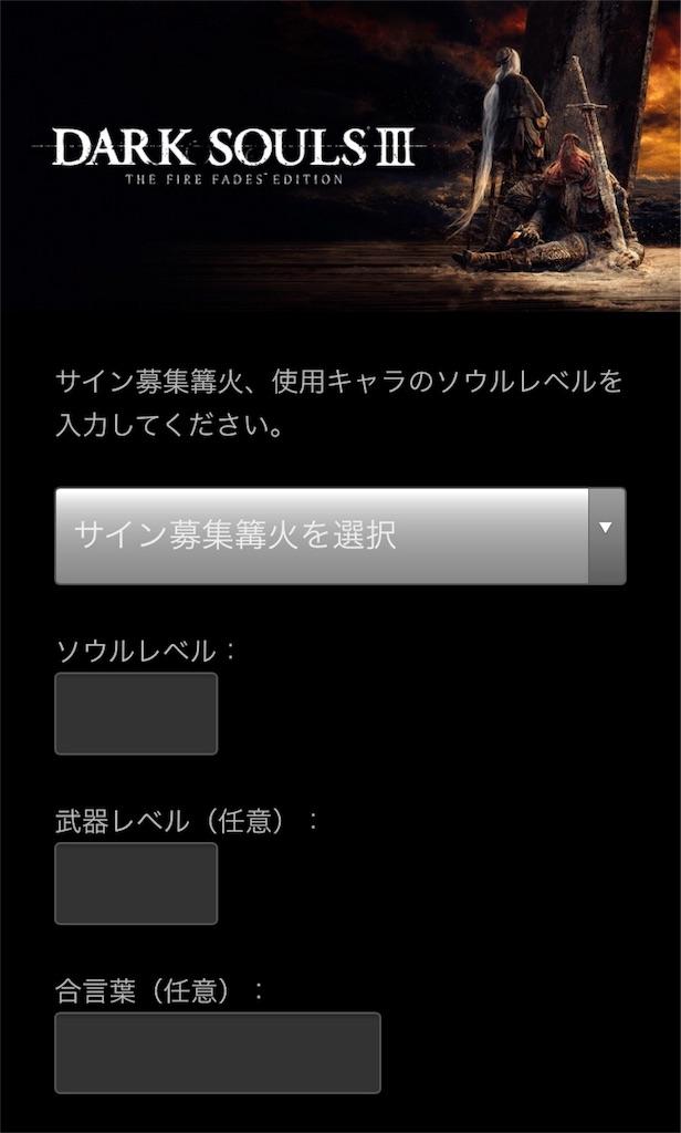 f:id:darksouls3_tanoshiine:20170617140604j:plain