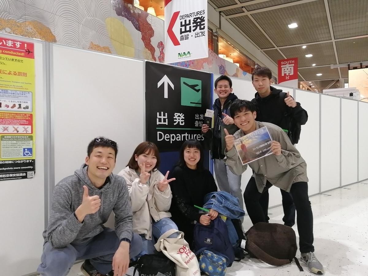 成田空港で参加者と原貫太さんと集合しました