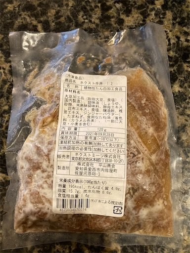 冷凍のネクスト牛丼