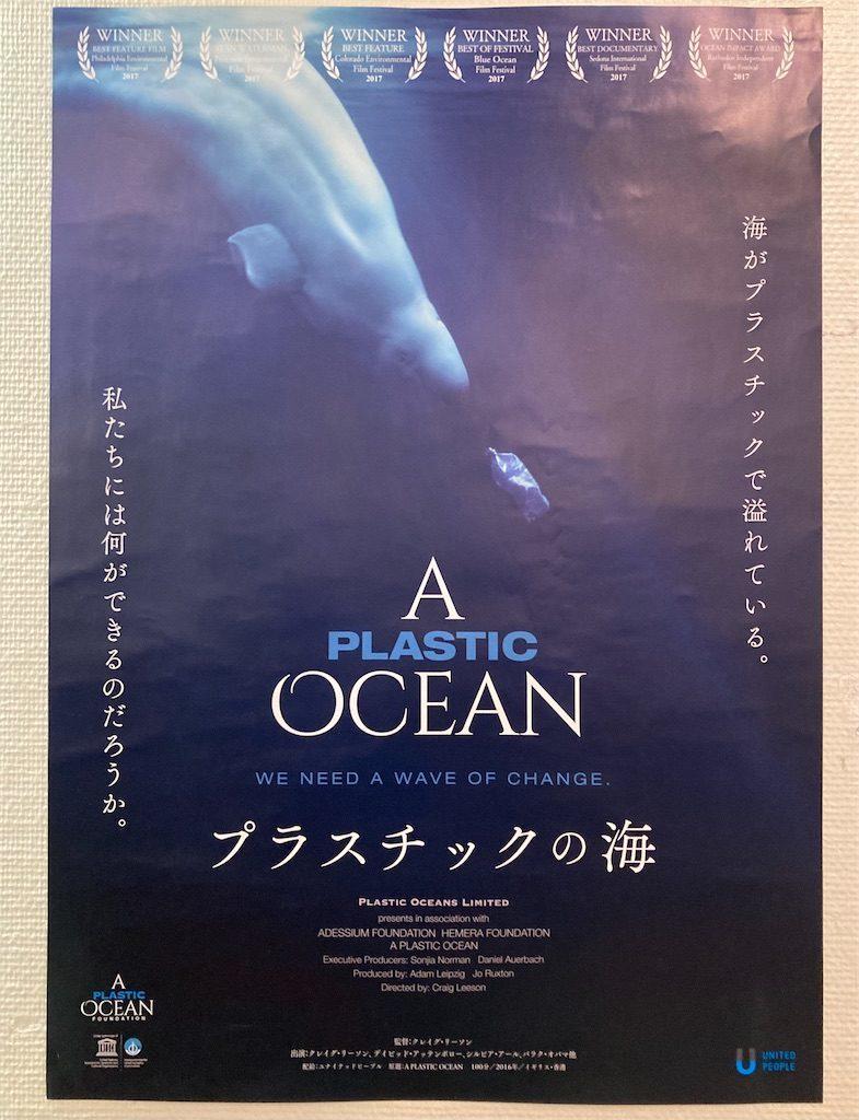 プラスチックの海 ポスター