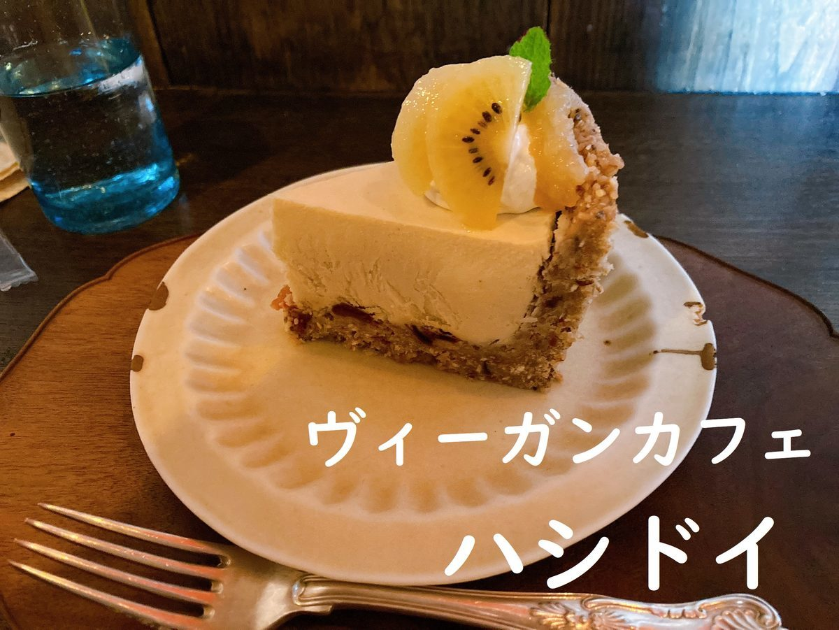 ハシドイのヴィーガンチーズケーキ