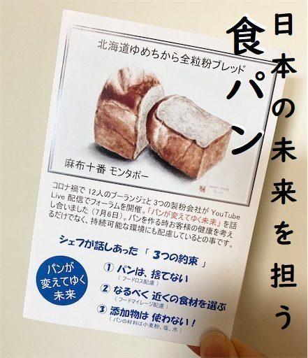 日本の未来を担う食パン