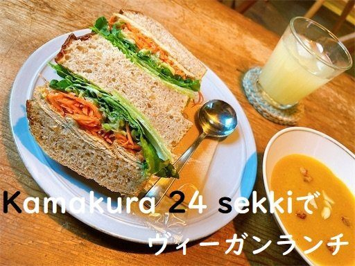 Kamamura 24 sekkiのヴィーガンサンドイッチ