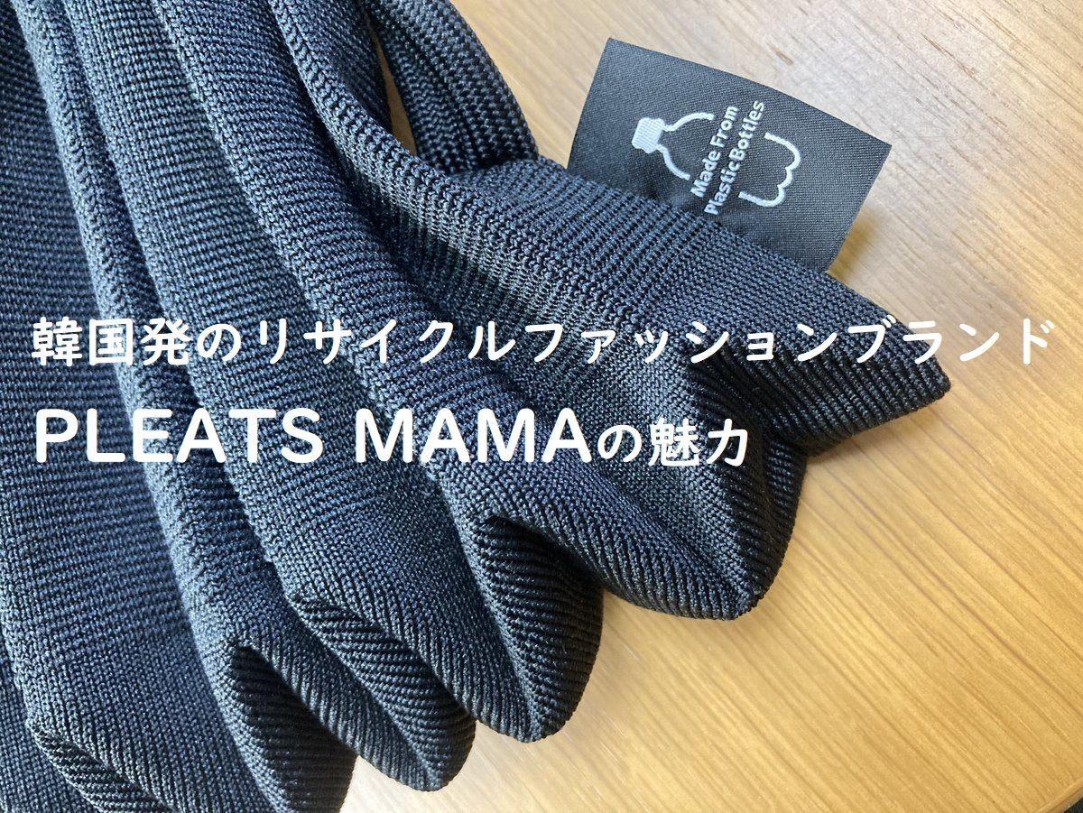PLEATS MAMA