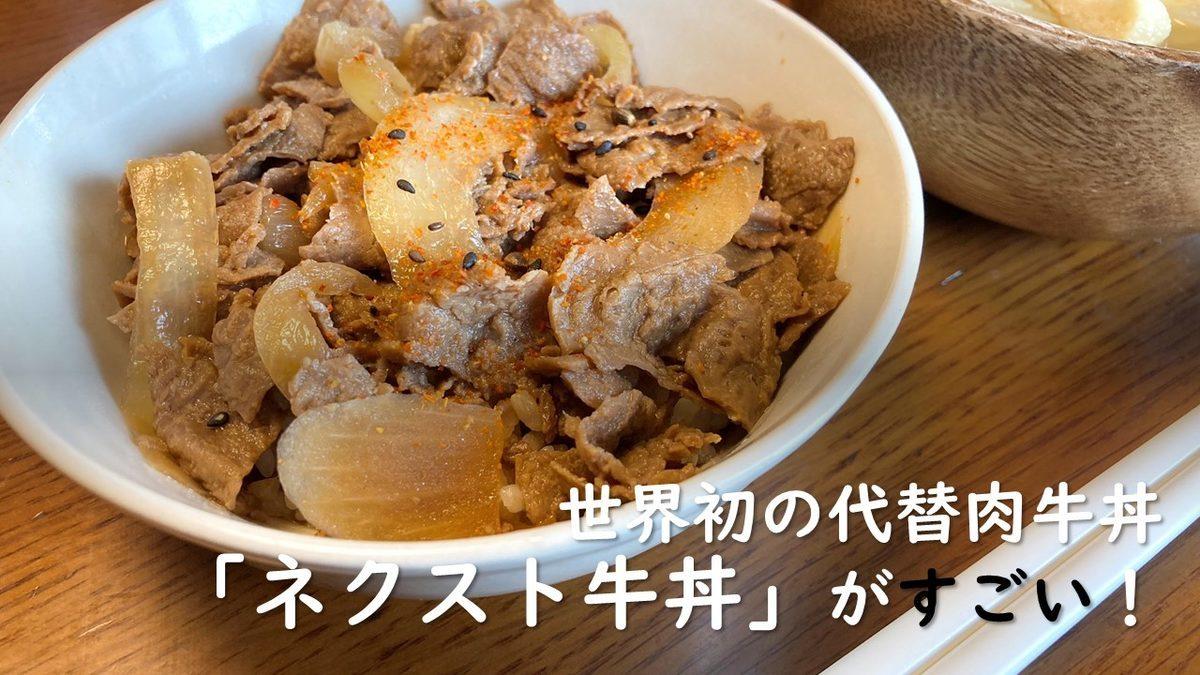ネクスト牛丼