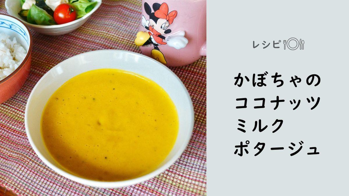 かぼちゃのココナッツミルクポタージュ