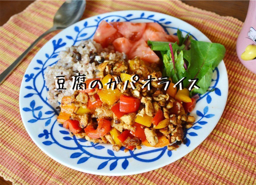 豆腐のガパオライス