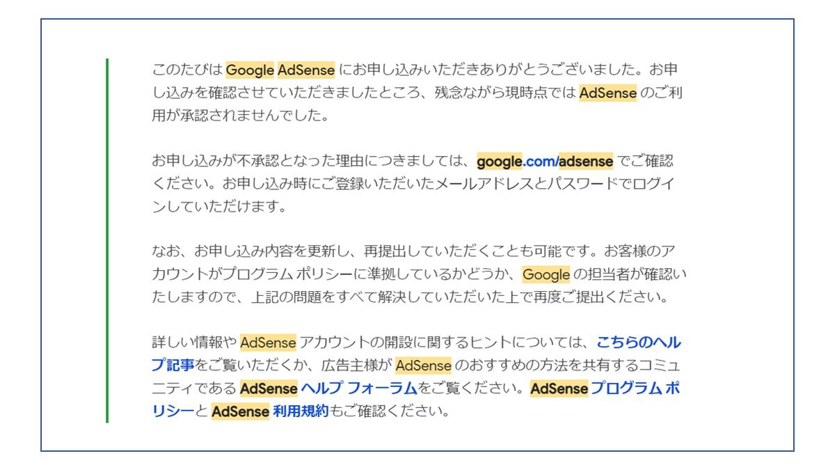 googleからのメール