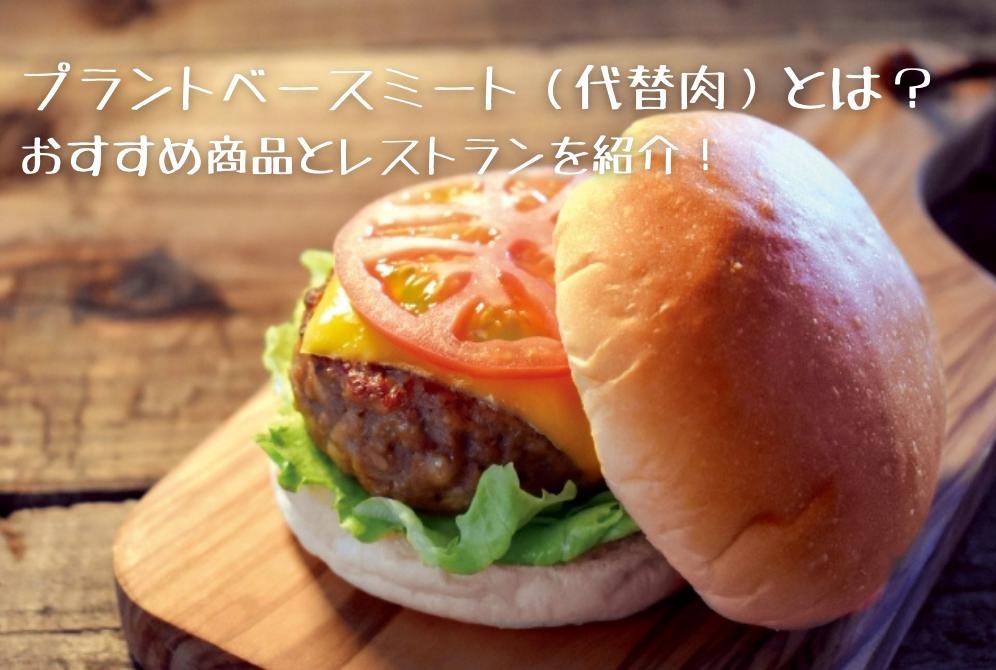 プラントベースミートのハンバーガー