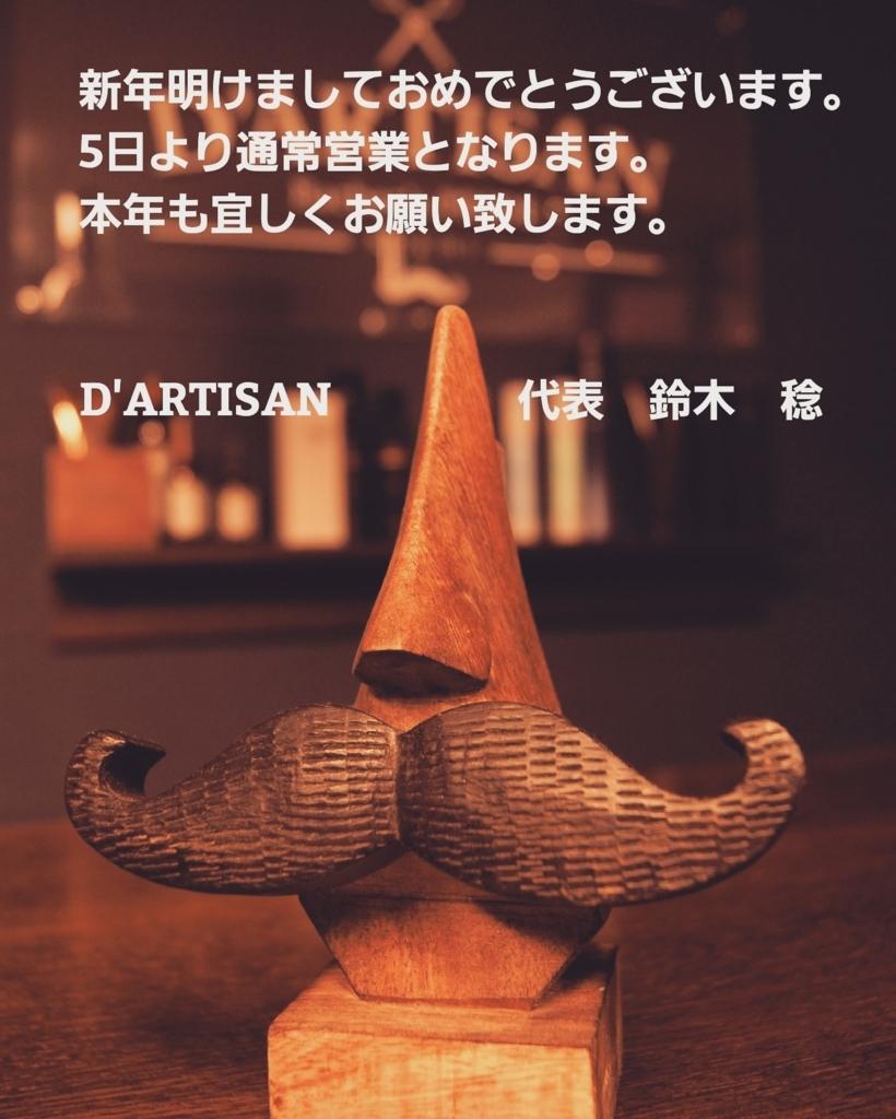 f:id:dartisan-barber:20180104230739j:plain