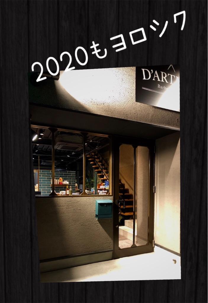 f:id:dartisan-barber:20191230235446j:image