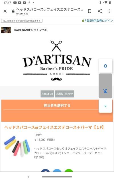 f:id:dartisan-barber:20210316093411j:image