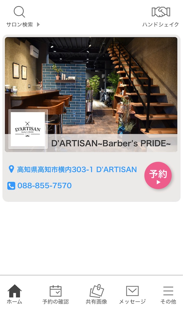 f:id:dartisan-barber:20210401190807j:image