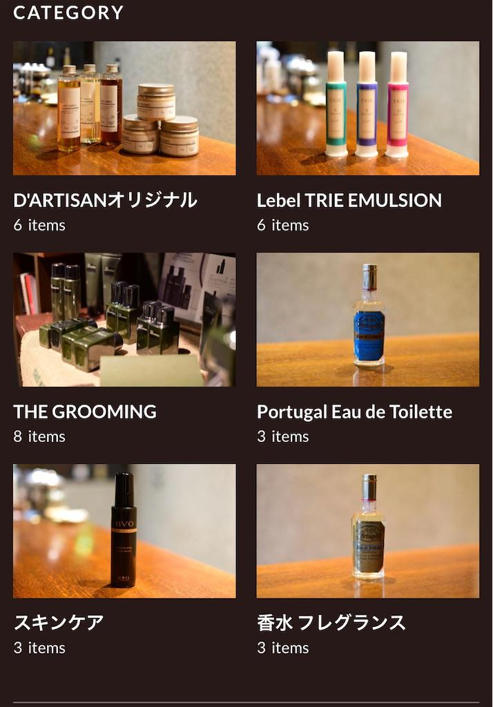f:id:dartisan-barber:20211012171016j:image