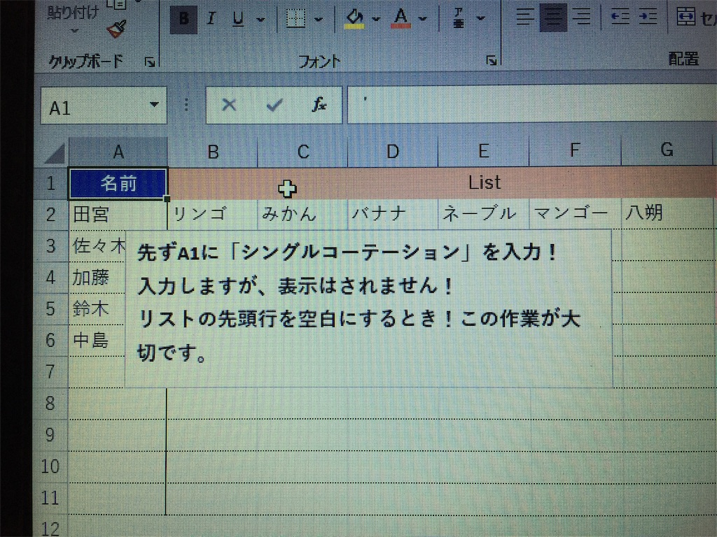 「だるころ」(だぁ~るまさんがこぉ~ろんだ♪)  リストの先頭を空白にする(Excel)