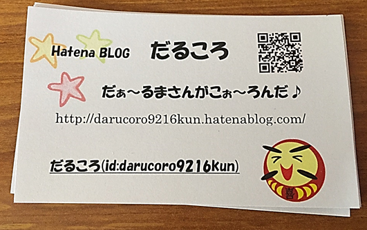 f:id:darucoro9216kun:20200904133325p:plain