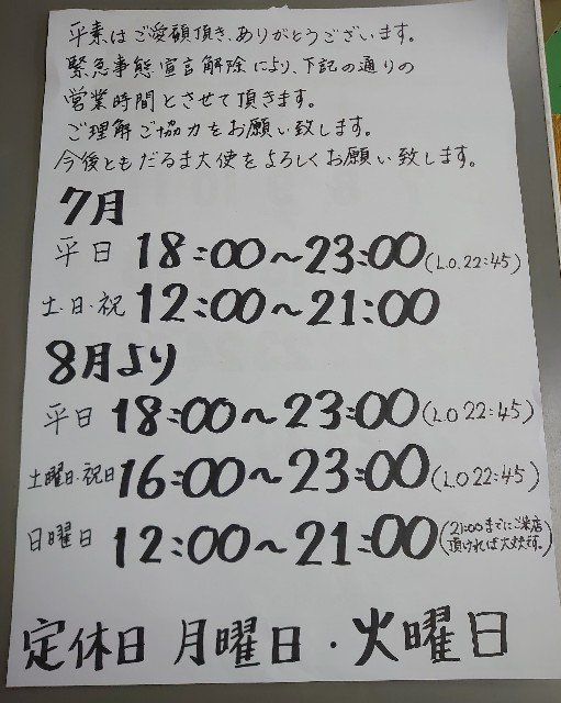f:id:daruma-taishi:20200701111728j:image
