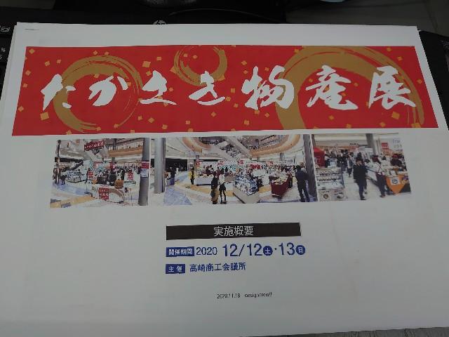 f:id:daruma-taishi:20201207110708j:image