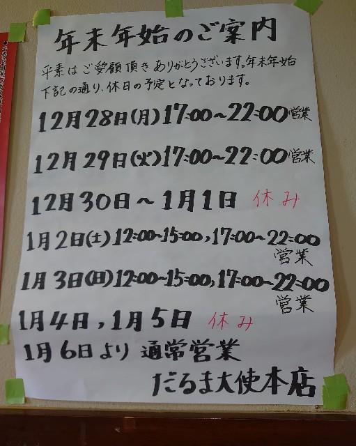 f:id:daruma-taishi:20201226134624j:image