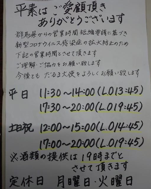 f:id:daruma-taishi:20210112163325j:image