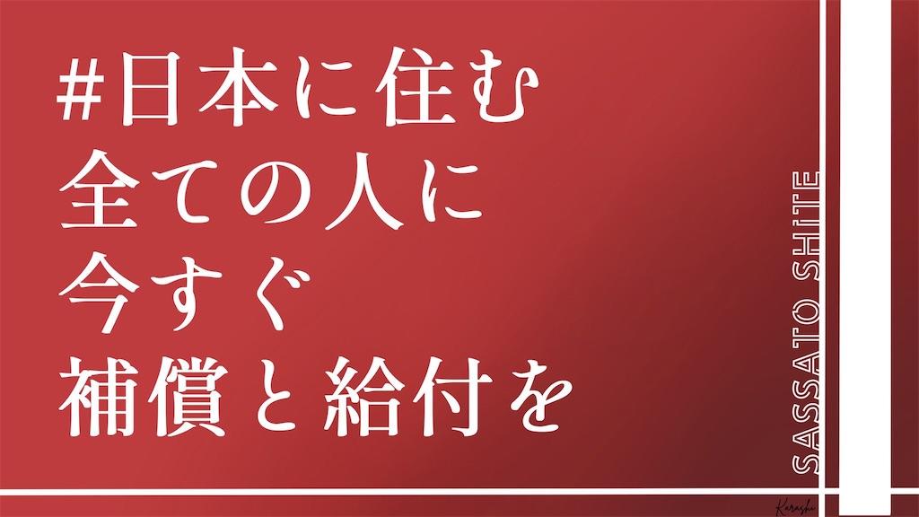 f:id:daruma10tarou22:20200415214359j:image