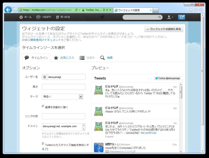 f:id:daruyanagi:20120907205420p:plain