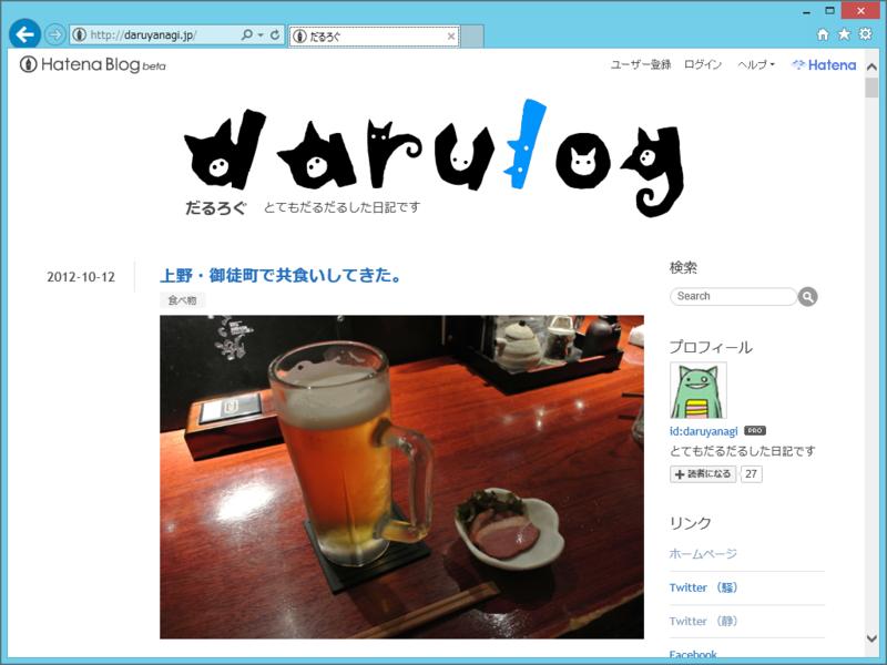 f:id:daruyanagi:20121013110306p:plain