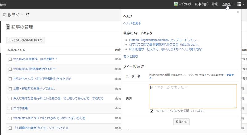 f:id:daruyanagi:20121013110427p:plain