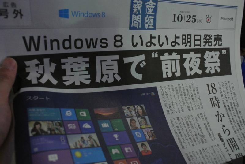 f:id:daruyanagi:20121025190610j:plain