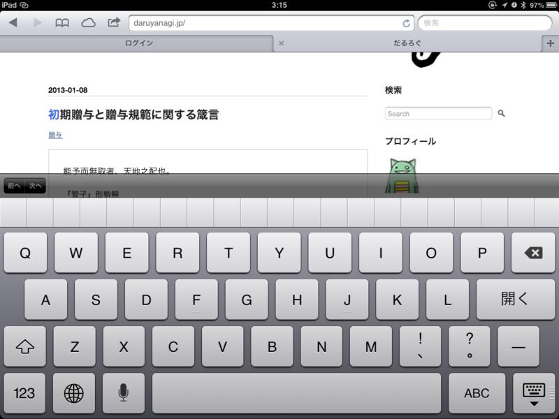 f:id:daruyanagi:20130110041858p:plain