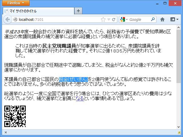f:id:daruyanagi:20130224174502p:plain