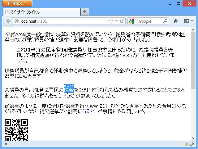 f:id:daruyanagi:20130224174631p:plain