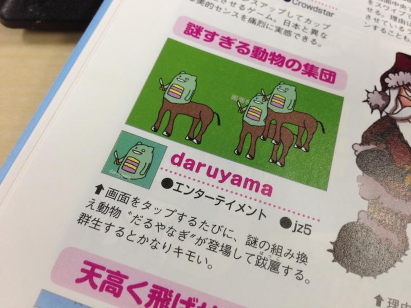 f:id:daruyanagi:20130318141828j:plain